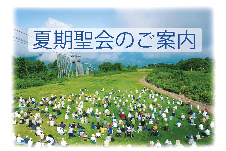 2019-seikai-900x600